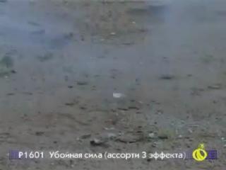"Петарда ""Убойная сила"""