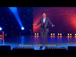 Джимми Карр - Смеясь и шутя [2013] Русские субтитры