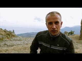 Видео Backstage filming on the mountain Demerdji Геннадий Казимко