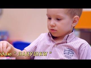 Детская студия Ладушки Изготовление презентаций т 8 953 697 99 87