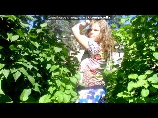 «С моей стены» под музыку Иван Дорн - Бегуди (Slider Magnit Remix). Picrolla