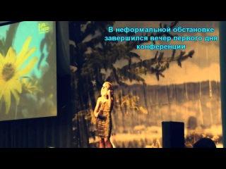Посмотрите небольшую нарезку видео с конференции в Красноярске