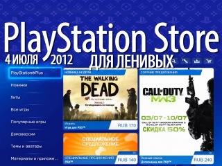 PlayStation Store Для Ленивых - 4 Июля 2012