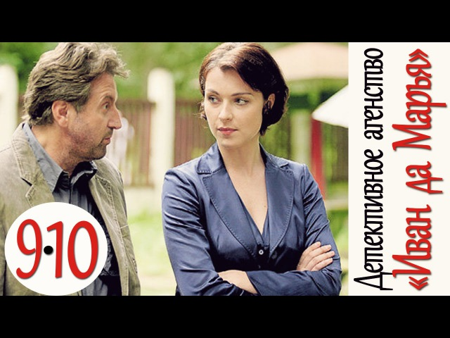 Детективное агентство Иван да Марья 9 и 10 серии детектив сериал