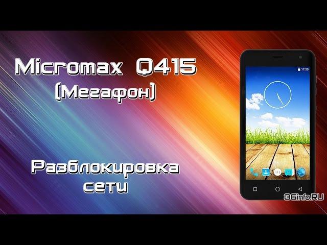 Micromax Q415. Разблокировка сети