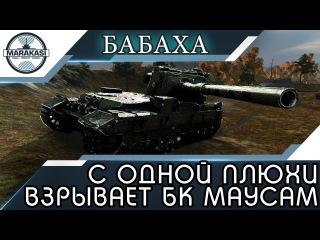 С ОДНОЙ ПЛЮХИ ВЗРЫВАЕТ БК МАУСАМ, СВЕРХ МОЩНОЕ ОРУДИЕ! World of Tanks #worldoftanks #wot #танки