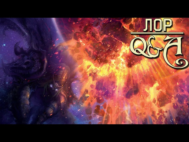 World Of Warcraft Лор Q A Почему Саргерас просто не разрубит Азерот мечом 08 10 2016