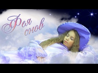 Фея снов
