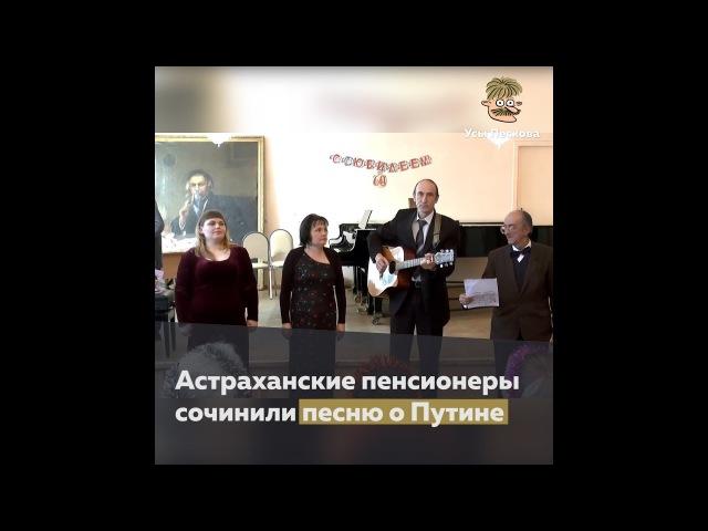 Астраханские пенсионеры Песня о Путине