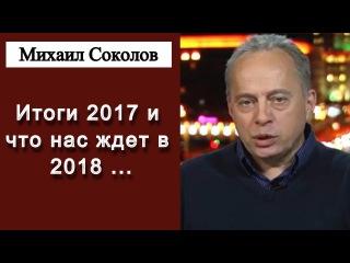 Михаил Соколов - Итоги 2017 и что нас ждет в 2018 ... Радио Свобода