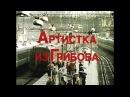 Татьяна Анциферова - Ну чем она лучше. (из к/ф Артистка из Грибова 1988)