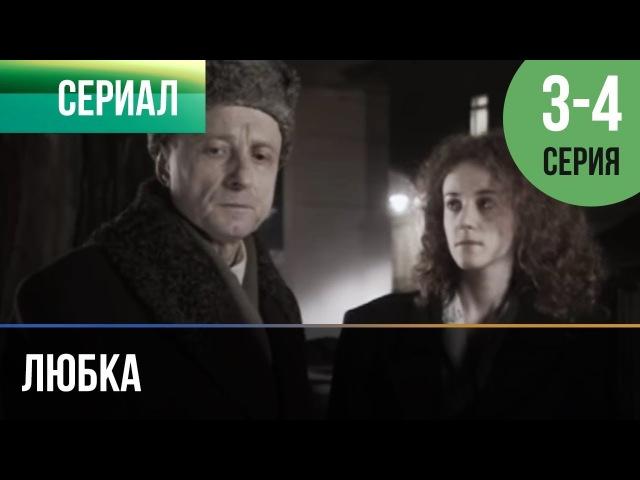 ▶️ Любка 3 и 4 Мелодрама Фильмы и сериалы Русские мелодрамы