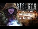 Stalker Lost Alpha Сталкер Лост Альфа Плохой снайпер. Свалка. Прохождение. 3 серия.