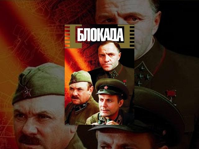 Блокада Фильм 2 2 серия 1 2 советский военный фильм 1977 год