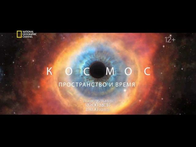 Космос Пространство и время самый масштабный телепроект
