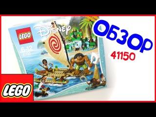 LEGO 41150 Моана  Путешествие через океан.  Моана и Мауи.  ОБЗОР