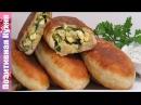 ЛУЧШИЕ ЖАРЕНЫЕ ПИРОЖКИ на КЕФИРЕ Вкусный рецепт пирожков с луком и яйцом Люда Изи Кук Пирожки
