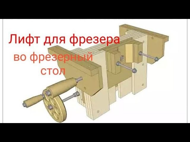 Дешёвый лифт своими руками для любого фрезера. Cheap lift with your hands for any cutter