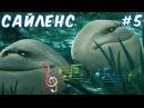 №1023 ПЕСНЯ ГОВОРЯЩИХ КАМНЕЙ Silence 5