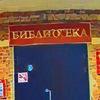 Узловская городская централизованная библиотека