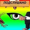 Подслушано Школы №8 города Владимира
