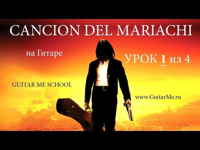CANCION DEL MARIACHI Урок 1 из 4 АНТОНИО БАНДЕРАС Guitar Me School Aleksandr Chuiko