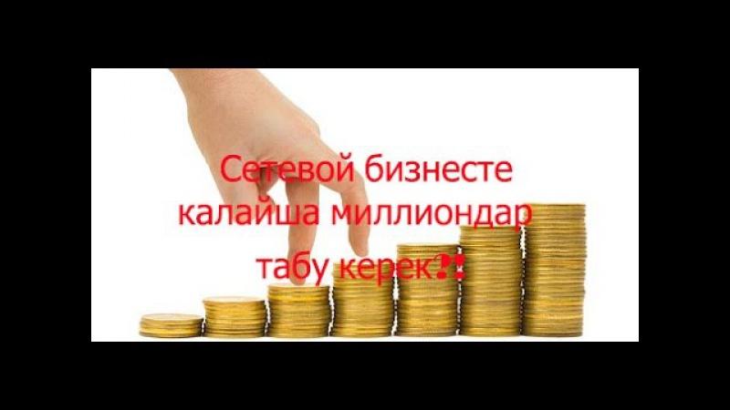 Сетевой бизнесте Тез көтерілемін десеңіз Аманжол Рысмендиев