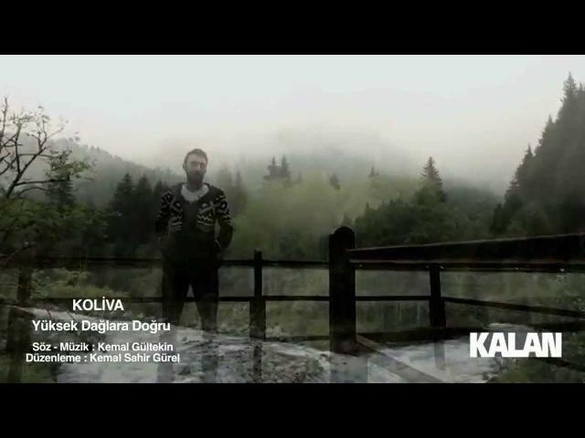 Koliva Yüksek Dağlara Doğru Official Music Video © 2014 Kalan Müzik