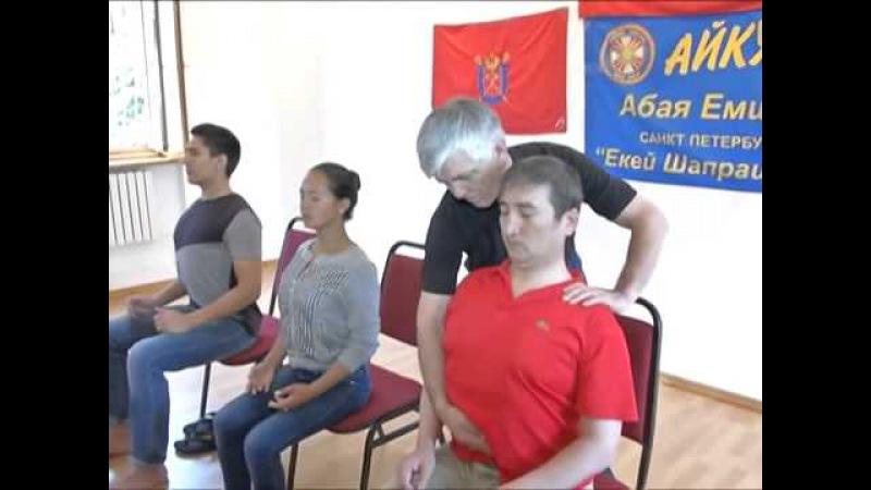 Гимнастика Айкуне Упражнение 3