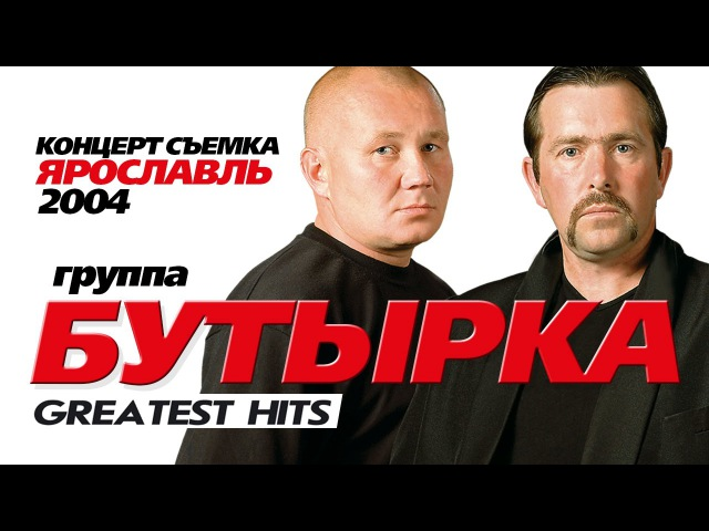 БУТЫРКА ЛУЧШИЕ ПЕСНИ GREATEST HITS 2004 Весь Концерт