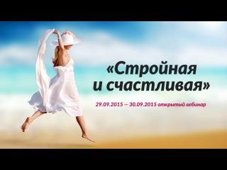 Стройная и счастливая вебинар Елены Балацкой