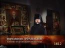 1812.ПЕРВАЯ ОТЕЧЕСТВЕННАЯ.2 серия.
