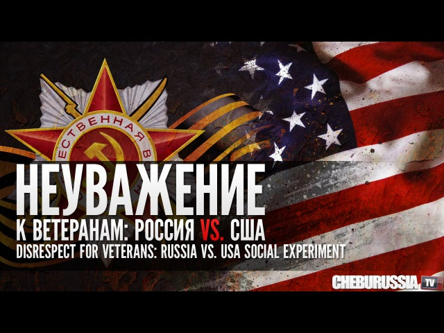 Неуважение к ветеранам Россия vs. США NO RESPECT to veterans Russia vs. USA Social experiment ytedftybt r dtnthfyfv hjccb
