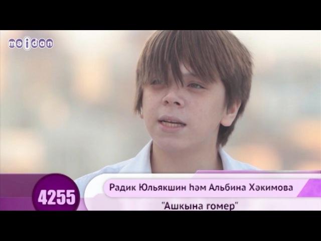 Радик Юльякшин Elvin Grey и Альбина Хакимова Ашкына гомер