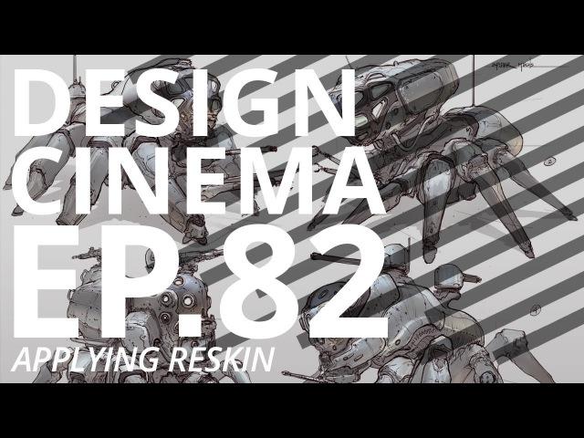 Design Cinema - EP 82 - Applying Reskin