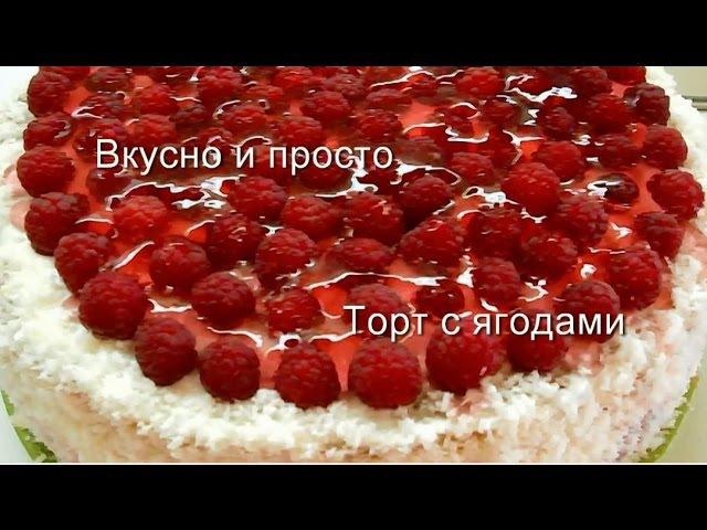 Вкусно и просто Торт со сметанным кремом и малиной Пошаговый рецепт с фото и видео