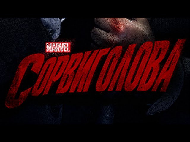Сорвиголова Daredevil трейлер 2 русский язык
