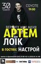 Персональный фотоальбом Артема Лоика