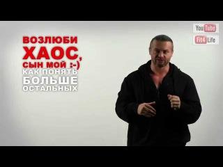 ВОЗЛЮБИ ХАОС, СЫН МОЙ    By denis Borisov