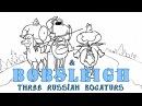 Три Богатыря - Бобслей Three Russian Bogaturs Bobsleigh (animation)