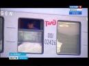 Туристический поезд из Германии прибыл на Байкал, Вести-Иркутск