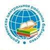 Крапивинская центральная библиотека