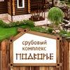 """Загородный комплекс """"Подворье"""". Тольятти."""
