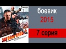 Заговоренный фильм 7 серия боевики 2015 новинки кино сериал ruskie boeviki serial zagovorenniy