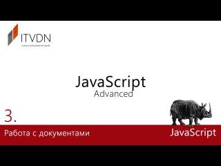 Видеокурс JavaScript Advanced. Урок 3. Объект window. Регулярные выражения.