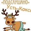 Подслушано Усть-Кокса