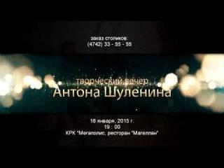 Творческий вечер - Антон Шуленин