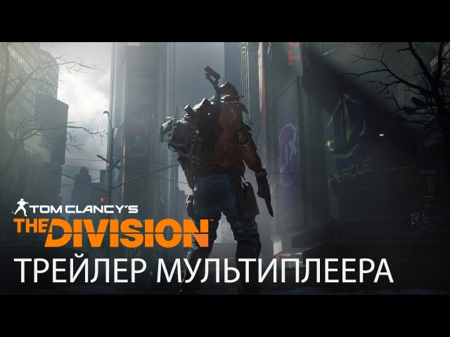 Tom Clancy's The Division Демонстрация Темной Зоны E3 2015 RU