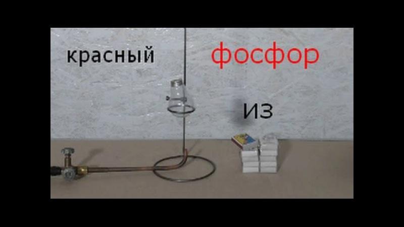 красный фосфор из коробка от спичек