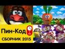 Сборник мультфильмов. ПИН-Код Смешарики. Новые серии 2015 года